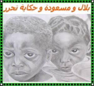 بلال و مسعودة و المدينة الجديدة